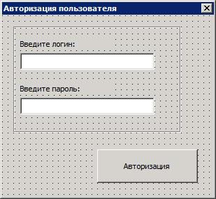 Авторизация на VBA: форма авторизации