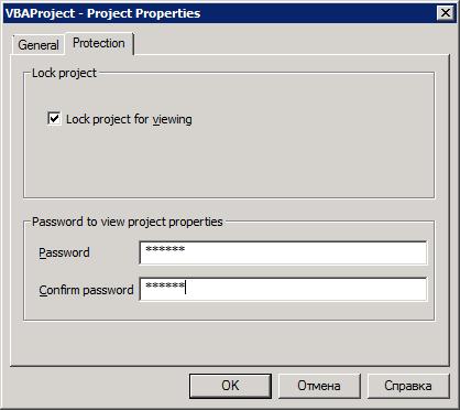 Авторизация на VBA: защита проекта