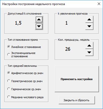 GUI форма настроек