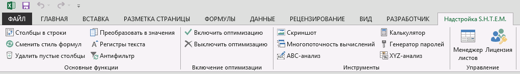 Проекты: Надстройка VBA для Excel