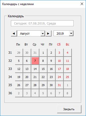 Надстройка SHTEM: календарь