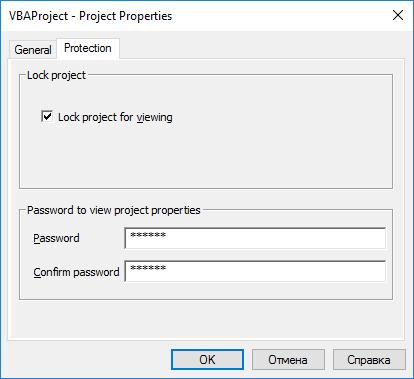 Защитить проект VBA: свойства проекта