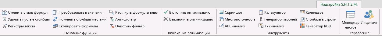 Надстройка SHTEM для Excel